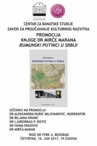 """Представљање књиге """"Румунски путници у Србији"""""""