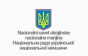 Припадници украјинске националне мањине уче матерњи језик у седам основних школа у Србији