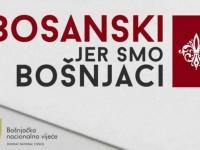 """Кампања БНВ """"Босански, јер смо Бошњаци"""""""